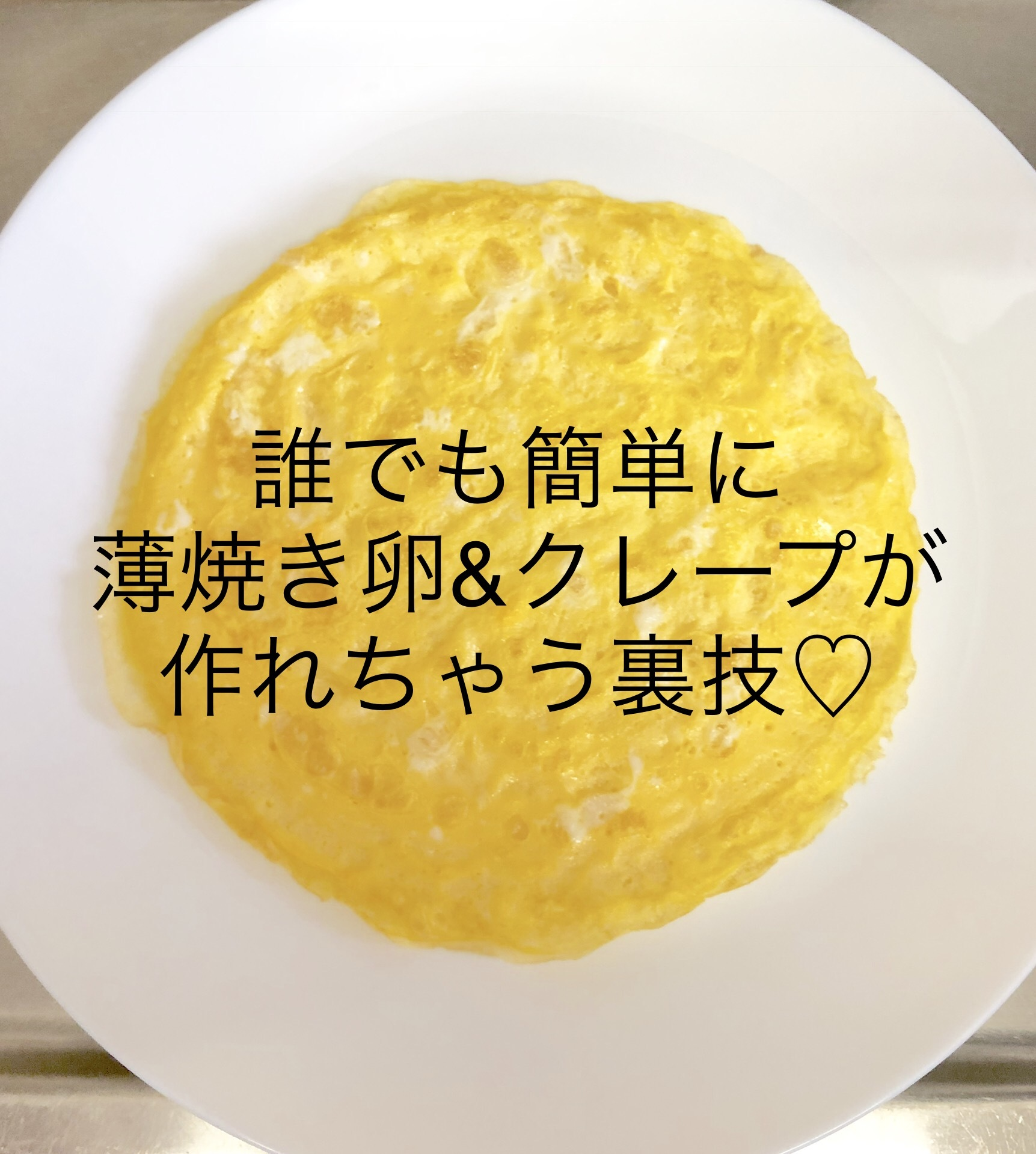 クレープや薄焼き卵を失敗せず誰でも簡単に作れる方法!