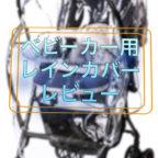 ACTIVE WINNER ベビーカー用レインカバーをレビュー!【PR】