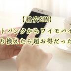 【格安SIM】softbankからY!mobileへの乗り換えが超お得だった